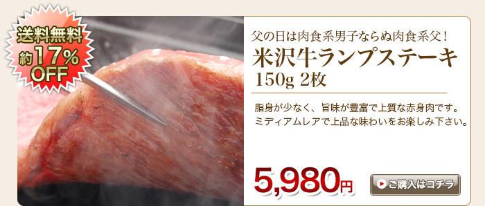 米沢牛ランプステーキ