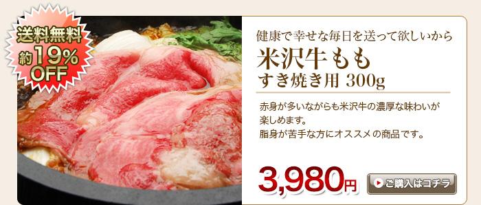 米沢牛もも すき焼き用