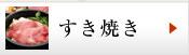 米沢牛通販のすき焼きバナーです。