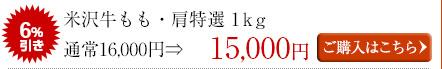 米沢牛モモ・肩特選すき焼き用(1kg)