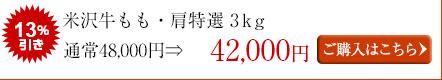 米沢牛モモ・肩特選すき焼き用(3kg)