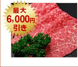 米沢牛通販の最大6000円引きです。