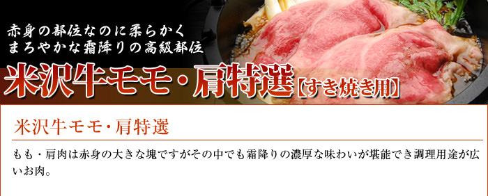 米沢牛通販の米沢牛モモ・肩特選すき焼き用のバナーです。