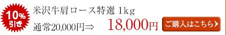 米沢牛肩ロース特選すき焼き用(1kg)