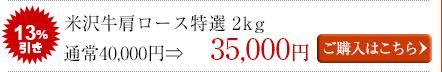 米沢牛肩ロース特選すき焼き用(2kg)