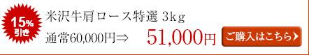 米沢牛肩ロース特選すき焼き用(3kg)
