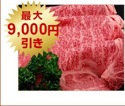 米沢牛通販の最大9000円引きです。