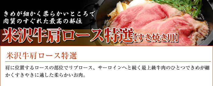 米沢牛通販の米沢牛肩ロース特選すき焼き用のバナーです。