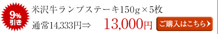 米沢牛ランプステーキ(150g×5枚)
