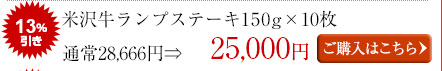 米沢牛ランプステーキ(150g×10枚)