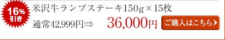米沢牛ランプステーキ(150g×15枚)