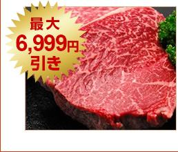 米沢牛通販の最大6999円引きです。