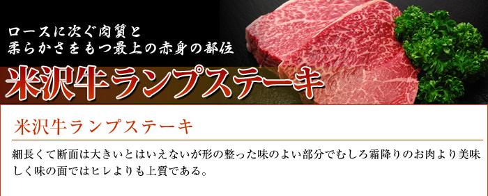 米沢牛通販の米沢牛ランプステーキのバナーです。