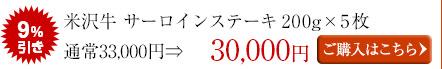 米沢牛サーロインステーキ(200g×5枚)