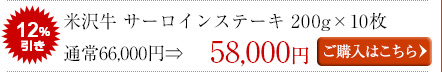 米沢牛サーロインステーキ(200g×10枚)