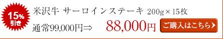 米沢牛サーロインステーキ(200g×16枚)