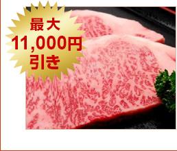 米沢牛通販の最大11000円引きです。