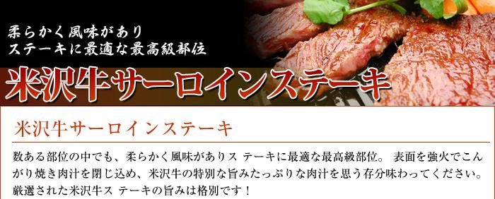 米沢牛通販の米沢牛サーロインステーキのバナーです。