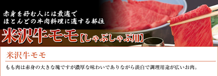 米沢牛通販の米沢牛モモしゃぶしゃぶ用のバナーです。