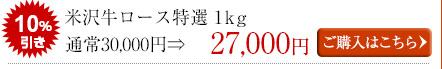 米沢牛通販のロース特選しゃぶしゃぶ用(1kg)