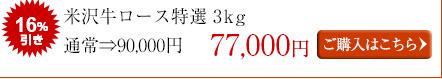 米沢牛通販のロース特選しゃぶしゃぶ用(3kg)