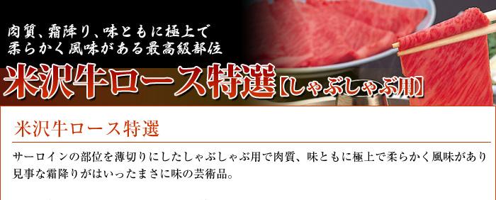 米沢牛通販の米沢牛ロース特選しゃぶしゃぶ用のバナーです。