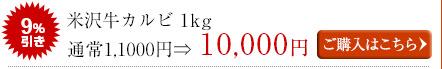 米沢牛カルビ焼肉用(1kg)
