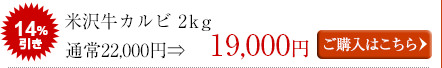 米沢牛カルビ焼肉用(2kg)