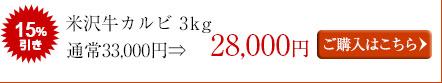 米沢牛カルビ焼肉用(3kg)