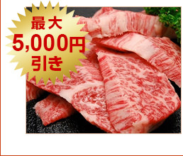 米沢牛通販の最大5000円引きです