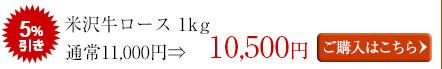 米沢牛ロース焼肉用(1kg)
