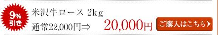 米沢牛ロース焼肉用(2kg)
