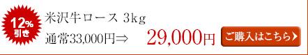 米沢牛ロース焼肉用(3kg)