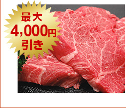 米沢牛通販の最大4000円引きです