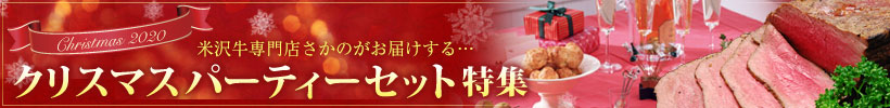 米沢牛通販のクリスマス特集バナーです。