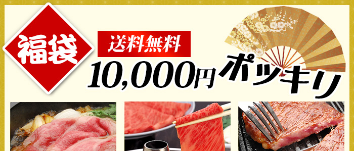 福袋9800円コース