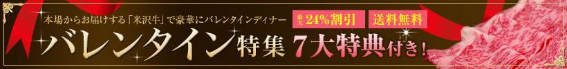 米沢牛通販のバレンタイン特集バナーです。