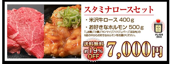 米沢牛通販の焼肉用スタミナロールセットのバナーです。