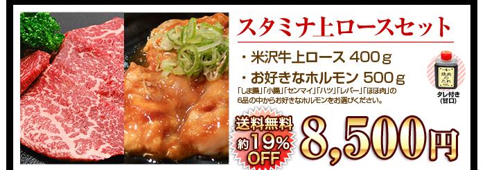 米沢牛通販の焼肉用スタミナ上ロースセットのバナーです。
