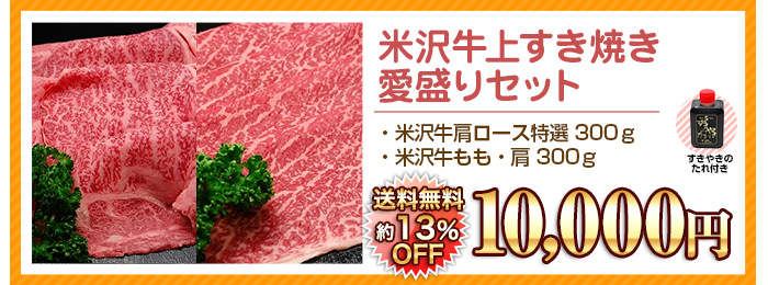 米沢牛通販のすき焼き用 愛盛りセットのバナーです。