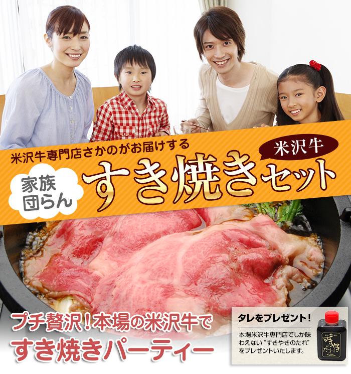 米沢牛通販の米沢牛すき焼きセットのバナーです。