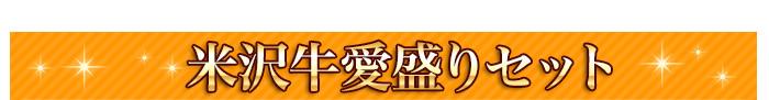 米沢牛愛盛りセット
