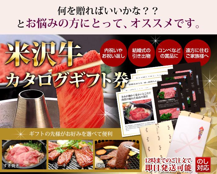 米沢牛通販の米沢牛カタログギフトのバナーです。