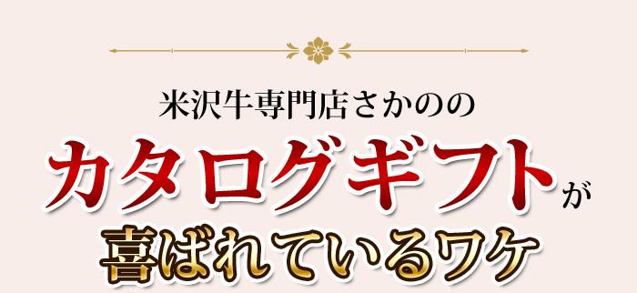 米沢牛通販の米沢牛専門店さかののカタログギフトが喜ばれているワケです。