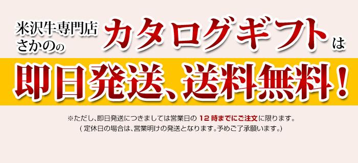 米沢牛通販の米沢牛カタログギフトのご注文からお届けまでの手順05