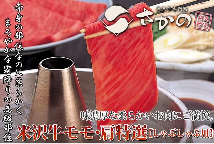 米沢牛モモ・肩特選しゃぶしゃぶ用01