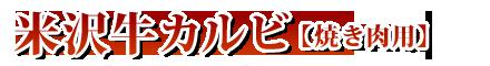 米沢牛カルビ焼肉用02