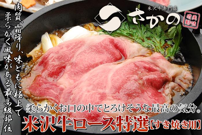 米沢牛ロース特選すき焼き用01