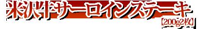 米沢牛サーロインステーキ02