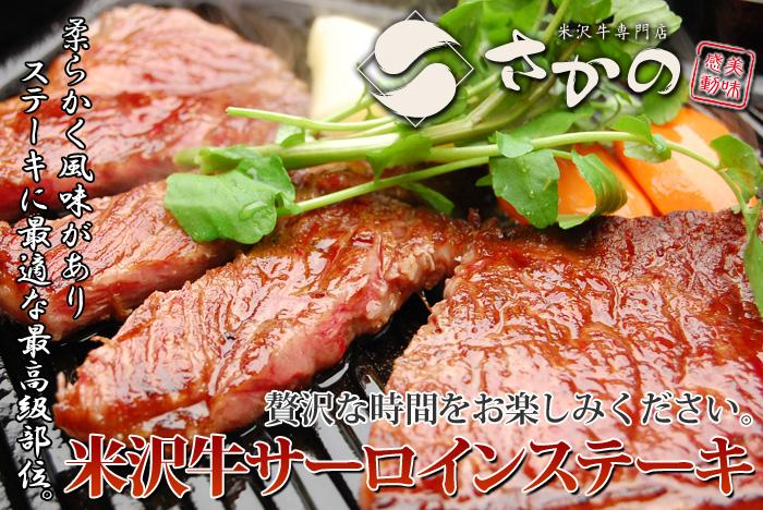 米沢牛サーロインステーキ01